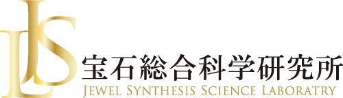 宝石総合科学研究所
