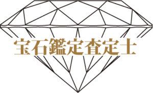 宝石鑑定査定士