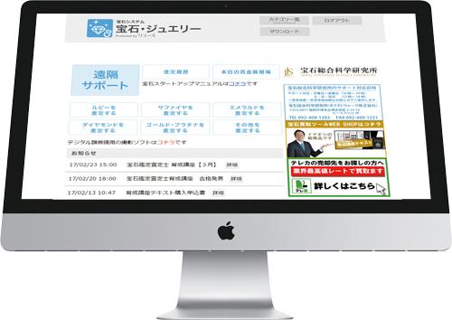 ダイヤモンド査定画面