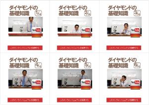 ダウンロード_ダイヤモンド勉強会動画