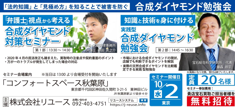 20191002合成ダイヤモンド勉強会
