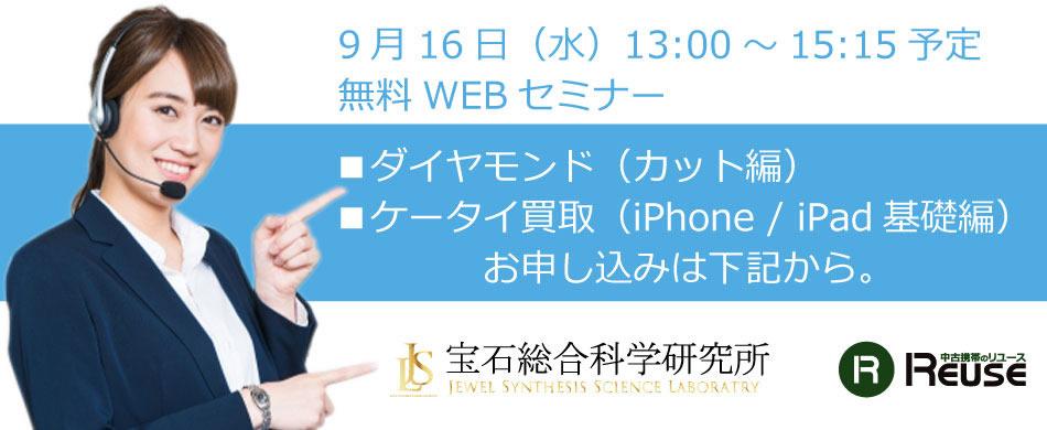 無料WEBセミナー(2020年9月16日開催) お申し込みフォーム