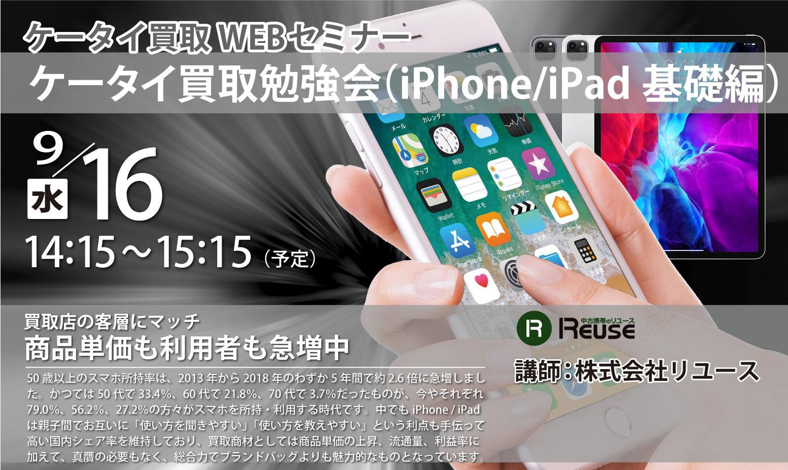ケータイ買取(iPhone/iPad基礎編)