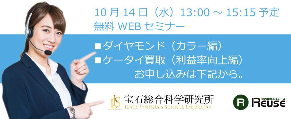無料WEBセミナー(2020年10月14日開催) お申し込みフォーム