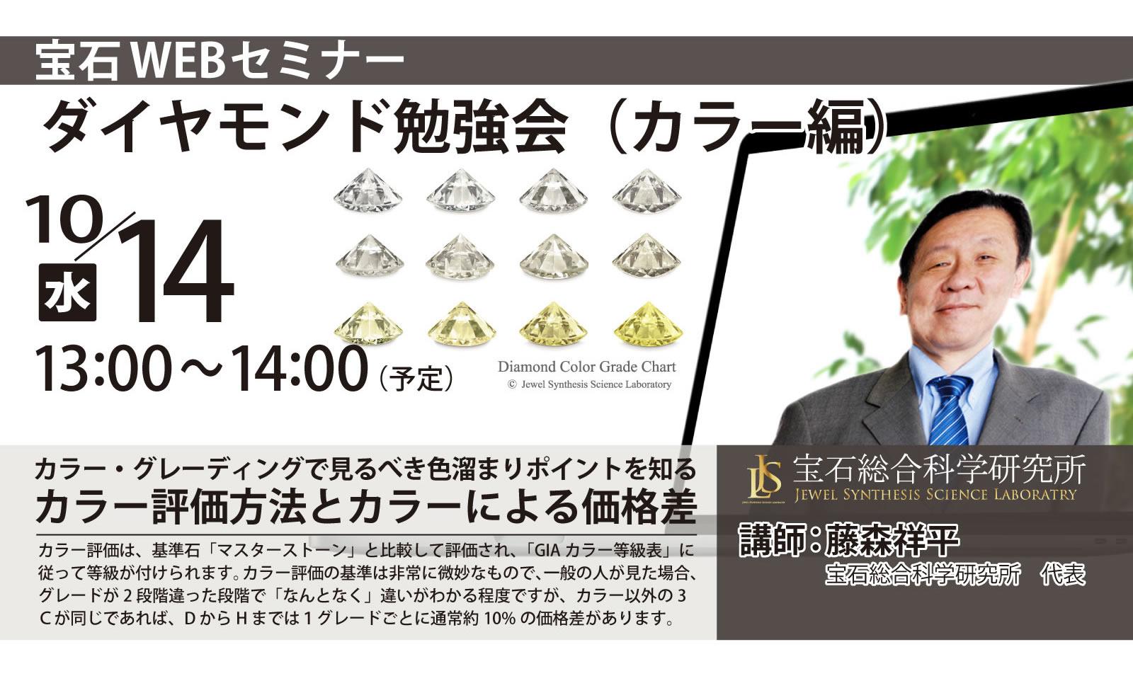 ダイヤモンド(カラー編)