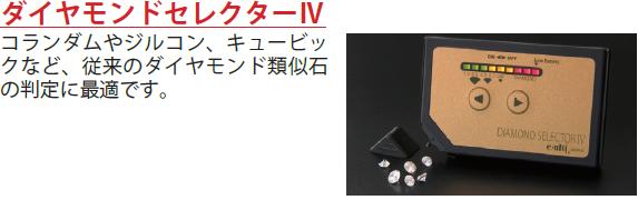 ダイヤモンドセレクター
