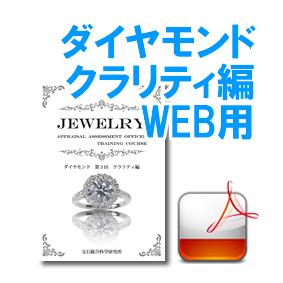 ダイヤモンド(クラリティ編)WEB用