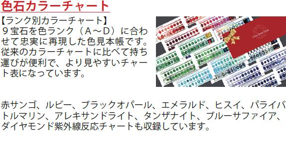 色石チャート