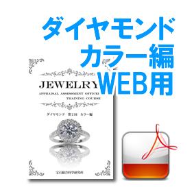 ダイヤモンド(カット編)印刷用