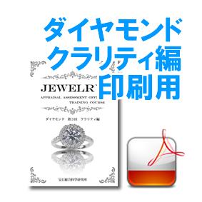 ダイヤモンド(クラリティ編)印刷用
