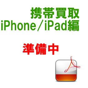 携帯買取 iPhone iPad編