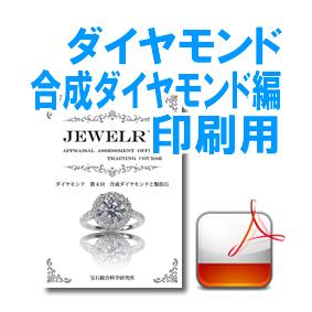 ダイヤモンド(合成ダイヤモンド編)印刷用