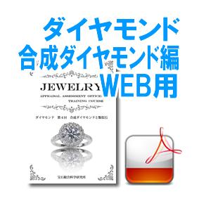 ダイヤモンド(合成ダイヤモンド編)WEB用
