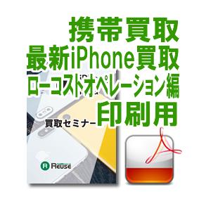 携帯買取 最新iPhone-ローコストオペレーション編-(印刷用)