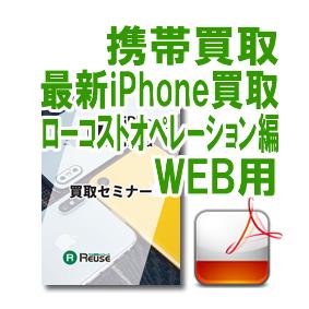 携帯買取 最新iPhone-ローコストオペレーション編-(WEB用)