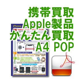 携帯買取 Apple製品かんたん買取A4POP