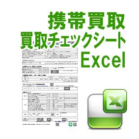 携帯買取 買取チェックシート(Excel)