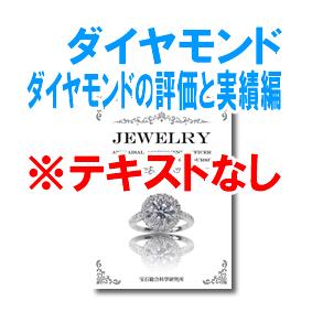 ダイヤモンド ダイヤモンドの評価と実績編