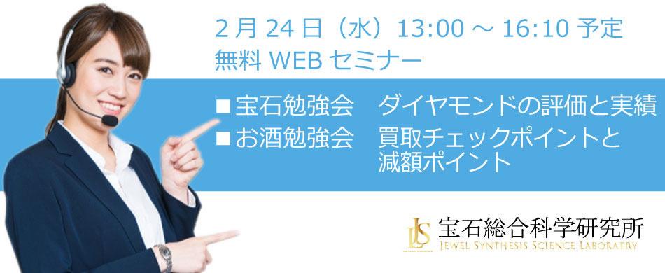 無料WEBセミナー(2021年2月24日開催) お申し込みフォーム