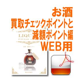 お酒 買取チェックポイントと減額ポイント編(WEB用)