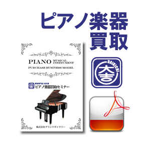 ピアノ楽器買取