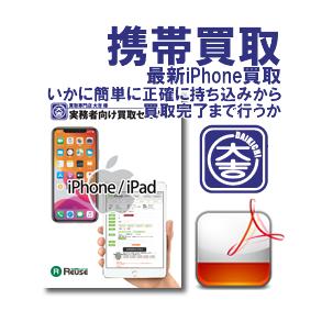 携帯買取 最新iPhone買取「いかに簡単に正確に持ち込みから買取完了まで行うか」