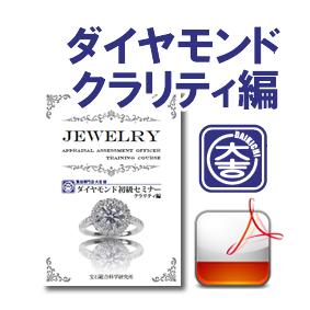 ダイヤモンド(クラリティ編)