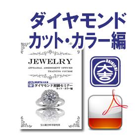 ダイヤモンド(カット・カラー編)