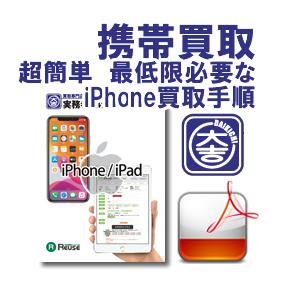 携帯買取 超簡単 最低限必要なiPhone買取手順