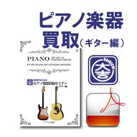 ピアノ楽器買取(ギター)