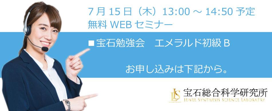 無料WEBセミナー(2021年7月15日開催) お申し込みフォーム