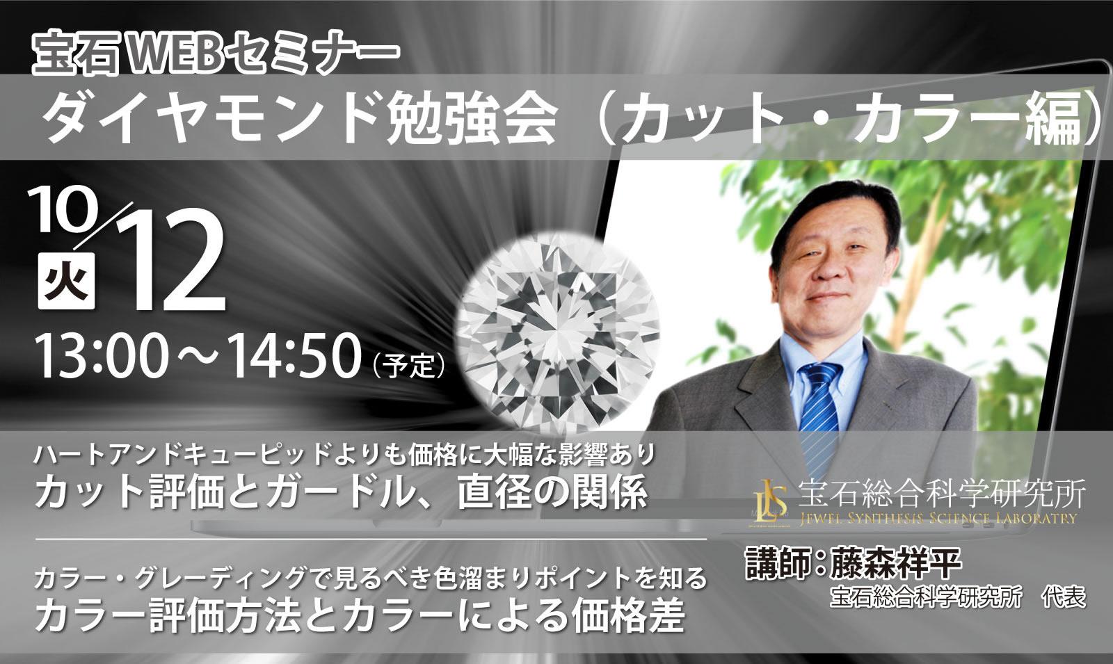 ダイヤモンド初級(カット・カラー編)