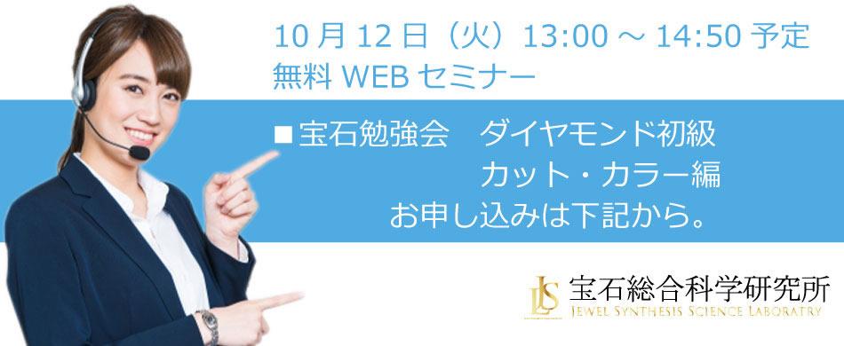 無料WEBセミナー(2021年10月12日開催) お申し込みフォーム