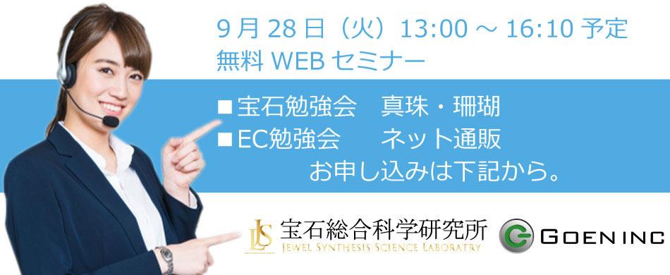 無料WEBセミナー(2021年9月28日開催) お申し込みフォーム